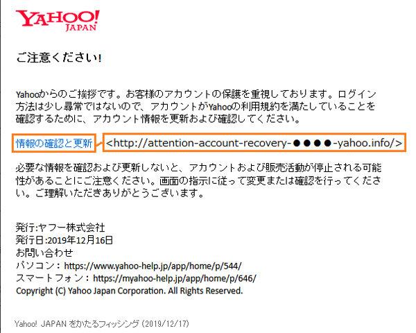 アカウント 情報 を 更新 確認 し て ください Yahoo!をかたるフィッシングメールに注意