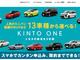 トヨタの定額乗り換え、中古車も対象に 20年から提供、若年層を獲得へ