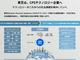 東芝、子会社「東芝データ」設立 IoT機器のデータを分析、新サービス創出へ