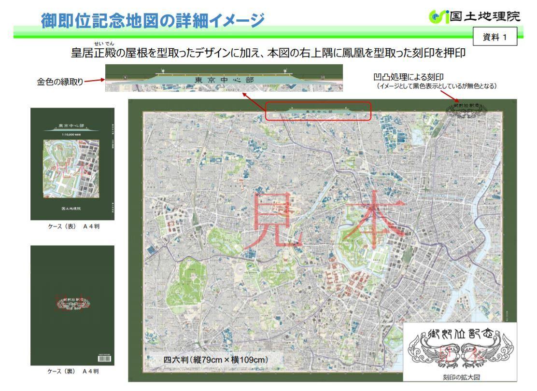 令和元年の東京、1万分の1で表現 じわり人気「御即位記念地図」が ...