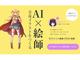 AIが顔、絵師が身体を描くイラスト制作サービス「彩ちゃん+」 3万3000円から