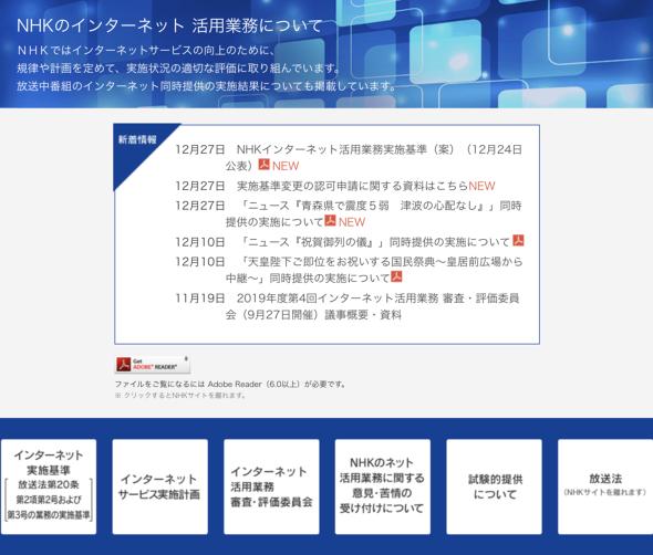 放送同時配信はNHKの野望なのか? (1/2) - ITmedia NEWS