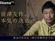 前澤友作氏、AbemaTVのお見合い番組に出演 交際相手募集へ 「一人の女性を愛し続ける」「宇宙から愛を叫びたい」