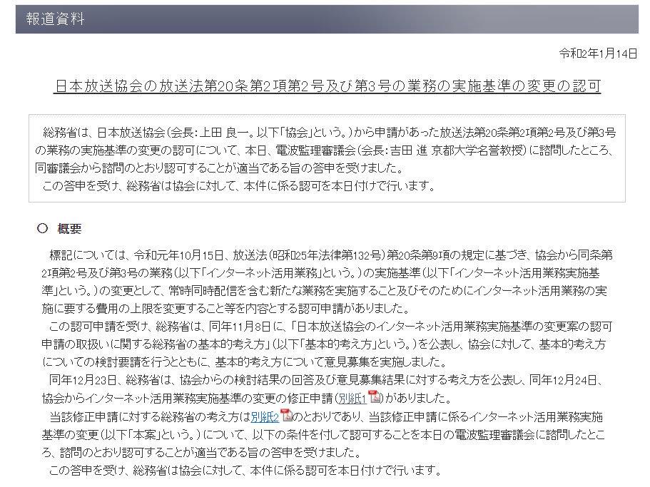 """【放送】NHKのネット同時配信、総務省が認可 受信料なしの視聴には""""メッセージ""""を表示"""