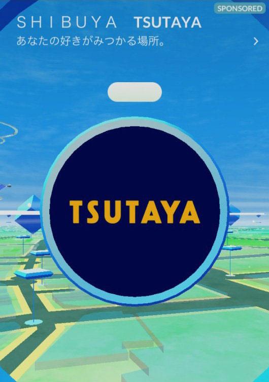 【ポケモンGO】TSUTAYAのスポンサー契約を終了 ジムやポケストップを消去