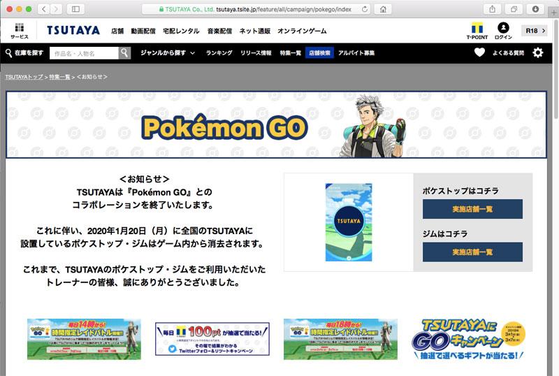 https://image.itmedia.co.jp/news/articles/2001/15/l_ts0153_tsutaya02.jpg