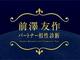 """前澤友作氏との""""恋の相性""""を診断できるWebサイト、AbemaTVが開設 「お見合い番組の出演を迷っている人はトライして」"""