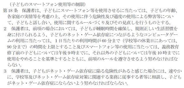 条例 香川 県 ゲーム