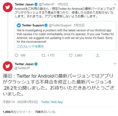 Android 不具合 twitter