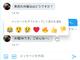 TwitterのDMに絵文字リアクション 7種類から選択可能
