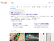 Google検索結果、デスクトップでもデザイン変更 ファビコン付きに
