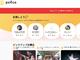 友達から資金募れるアプリ「polca」、10月1日に終了 「収益性などを検討した結果」