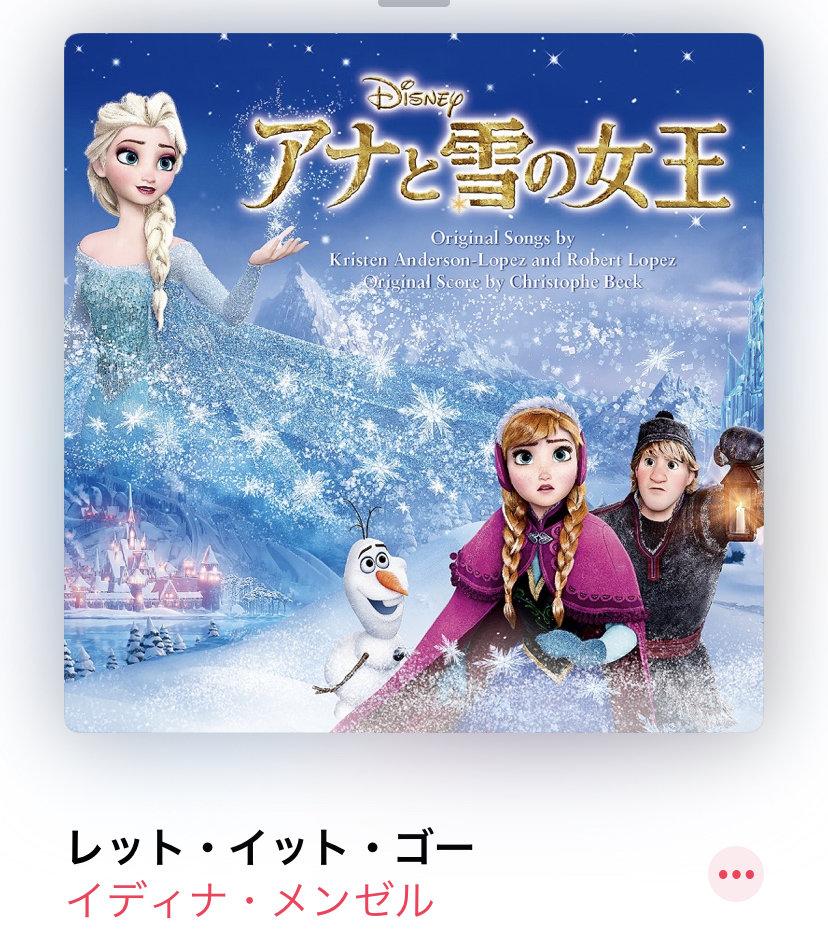 解釈 アナ 雪 2 『アナと雪の女王』第2作で、同性愛者の主人公が誕生の可能性も|Real Sound|リアルサウンド