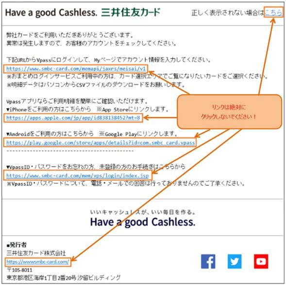 重要 三井 住友 カード 株式 会社 から 緊急 の ご 連絡 「フィッシング詐欺メール」が増加中!注意すべきポイントと対処法