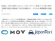 日本交通とDeNA、タクシー配車事業を統合 「JapanTaxi」の共同筆頭株主に