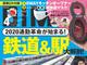 雑誌の付録にマスク 小学館の「DIME」が2020年4月号で