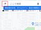 Googleマップで行方不明になったあの機能はどこに?