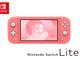 「Switch Lite」の新色コーラル、3月20日に発売 新型コロナで生産遅れるも「3月出荷分は生産終了」