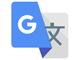 Google翻訳にウイグル語など5カ国語追加で108言語対応に