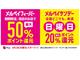 メルペイ、3月に一部加盟店で最大50%還元 コンビニ・牛丼御三家、マクドナルドなど対象
