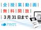 Z会グループのオンライン学習塾「アオイゼミ」、中高生向けの授業動画を無料公開 新型コロナ感染拡大を受け