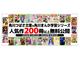 KADOKAWA、児童書など207冊をネットで無料公開 臨時休校受け