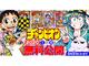 「週刊少年チャンピオン」もネットで公開 臨時休校受け、出版各社が無料配信