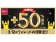 """全国の加盟店で「d払い」を使うと50%還元 3月12日の""""財布の日""""限定キャンペーン"""