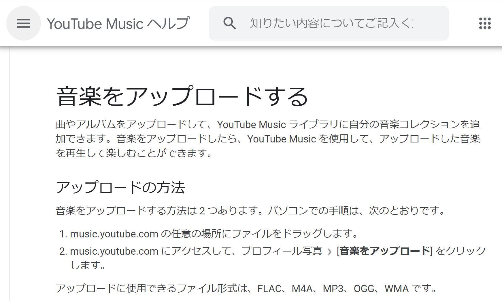 YouTube Music、ようやく音楽アップロードが可能に(もうすぐさよならGoogle Play Music)