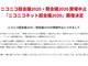 「ニコニコ超会議・闘会議2020」が新型コロナで中止に オンラインイベントを代替開催