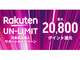 """楽天モバイル、""""無制限プラン""""契約者に最大2万ポイント還元 スマホ購入や「Rakuten Link」利用が条件"""