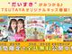 TSUTAYA、子ども向け番組を無料配信 臨時休校で