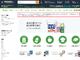 Amazon.com、新型コロナでユーザー急増、日用品在庫の一部が枯渇し、プライム配送にも影響