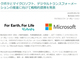 機械メーカーのクボタ、Microsoftと提携 基幹システムをAzureに移行 DXを推進へ