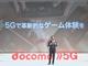 ドコモがクラウドゲーム参入 5G活用、「三國無双8」「FF XV」などスマホ向けに配信