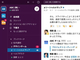 SlackのWebアプリがデザイン大幅変更 サイドバーの折りたたみセクションや作成ボタンなど