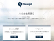 「DeepL翻訳」が日本語対応、「自然な訳文」と話題に 独ベンチャーが開発