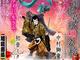 「超歌舞伎」無観客の公演を生配信 ディープラーニングを使った新たな演出も