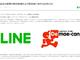 LINE、出前館に計300億円を出資 「LINEデリマ」「出前館」を統合、フードデリバリー事業を強化