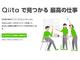 Qiita Jobs、ユーザーの興味関心を事前に告知せず企業へ提供 運営元が謝罪