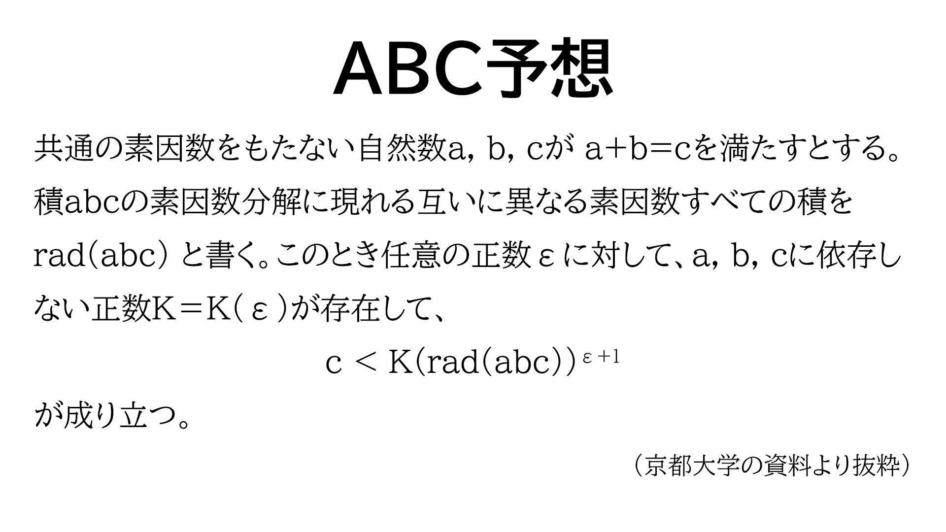 査読8年、京大教授の「ABC予想」証明理論 ついに論文誌掲載へ ...