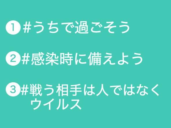 新型コロナ専門家有志の会が「note」開設 正しい一次情報を発信 ...