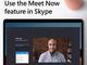 Skype、アカウントもアプリも不要の無料Web会議サービス「Meet Now」を提供開始