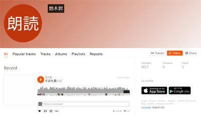 【IT】声優の悠木碧さん、自宅待機の親子に絵本読み聞かせ SoundCloudで音源公開【#せいゆうろうどくかい】