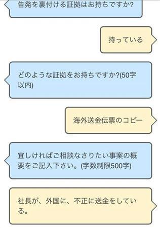 大阪弁護士会、匿名チャットで告発相談OKに 全国初の取り組み (1/2 ...