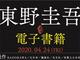 東野圭吾さんの小説が電子書籍に 「容疑者Xの献身」「白夜行」など7作品