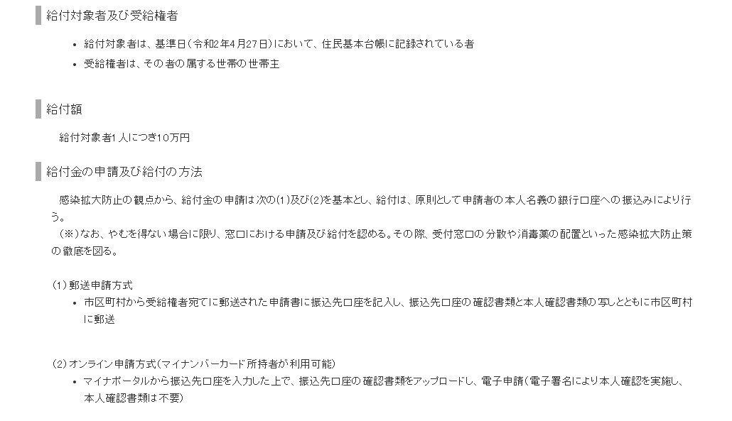 【コロナ対策】10万円給付金、申請はネットか郵送で オンライン申請にはマイナンバーカードが必要