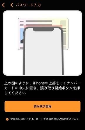 マイ ナンバーカード 10 万 円