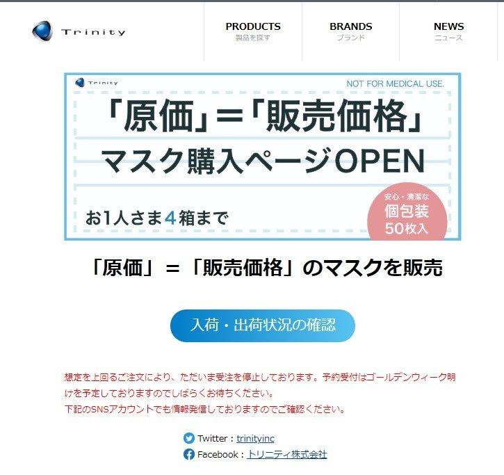 埼玉 マスク 入荷 県 速報