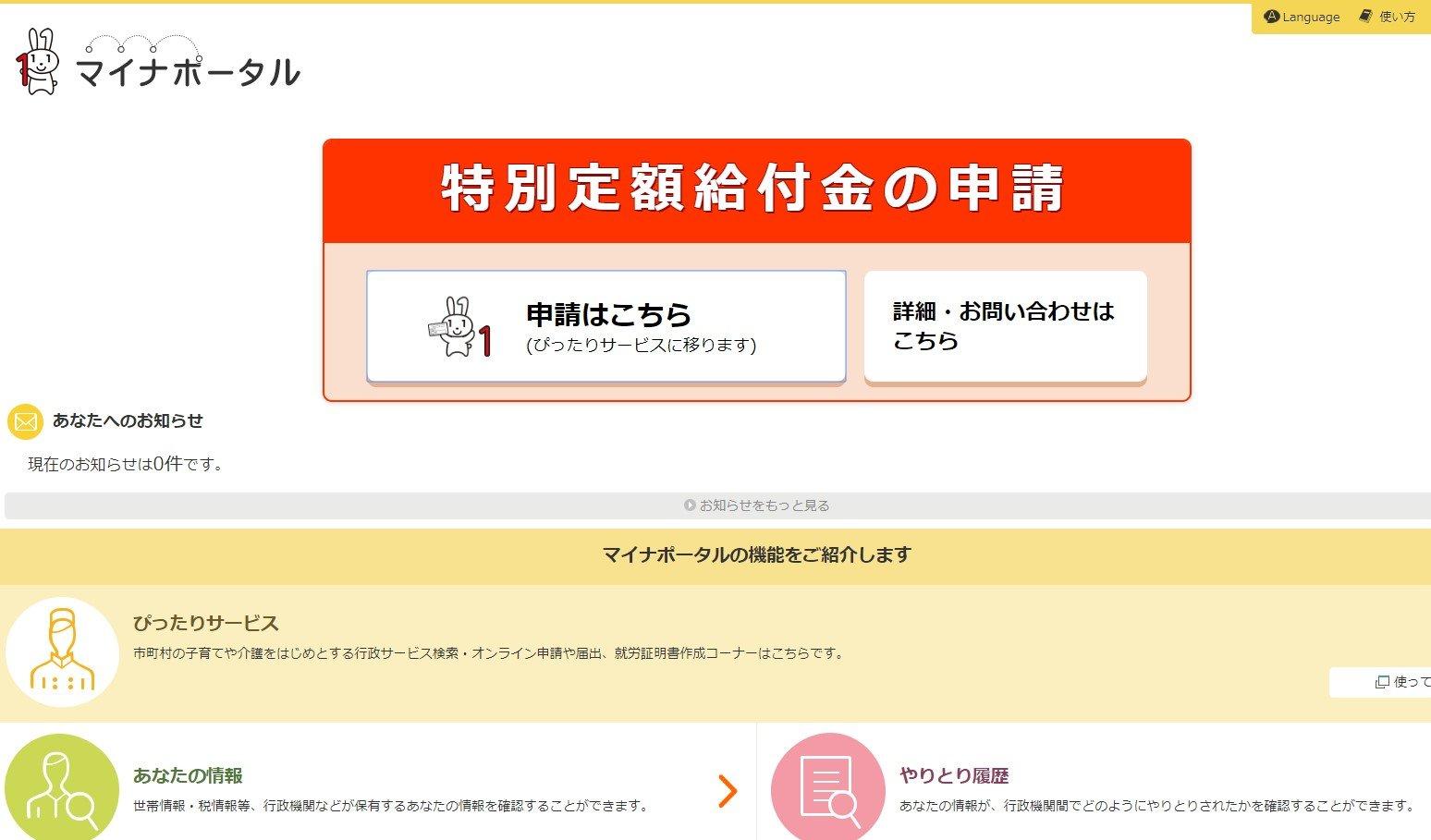 10万円給付金、オンライン申請受付スタート 679の自治体で - ITmedia NEWS